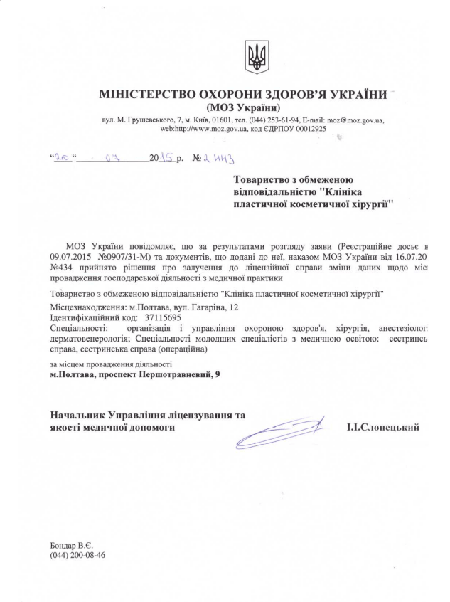 Reregistration of state-owned activities from 20.07.2015 - photo