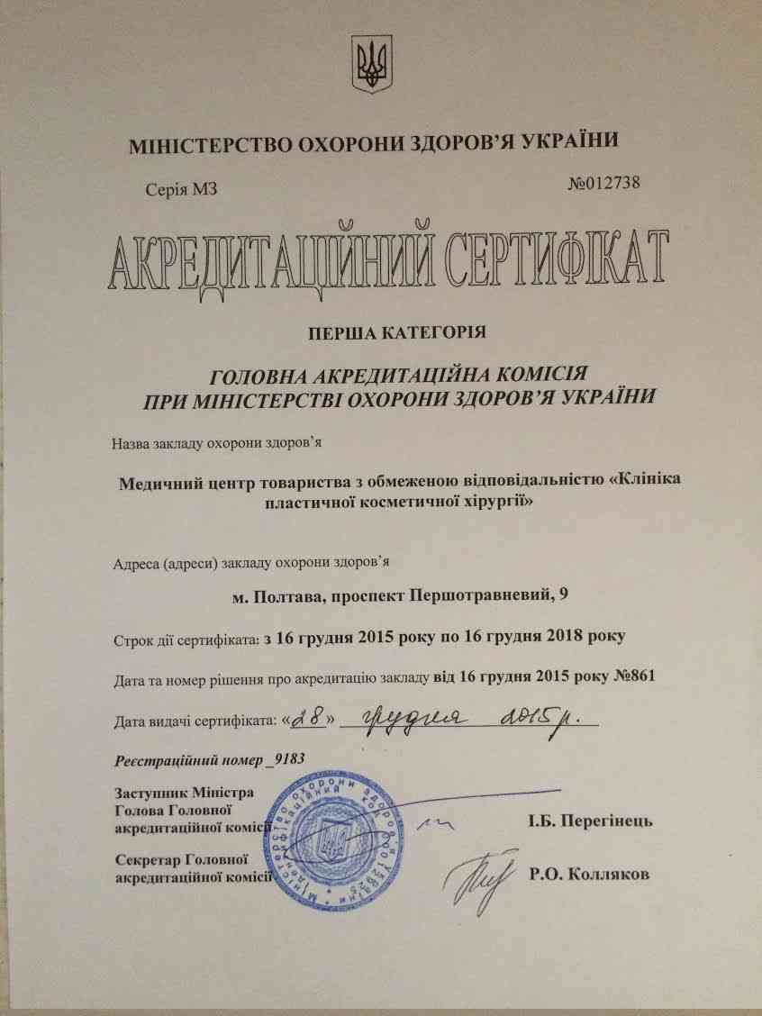 Accreditation certificate of the first category of the Ministry of Health №012738 - photo