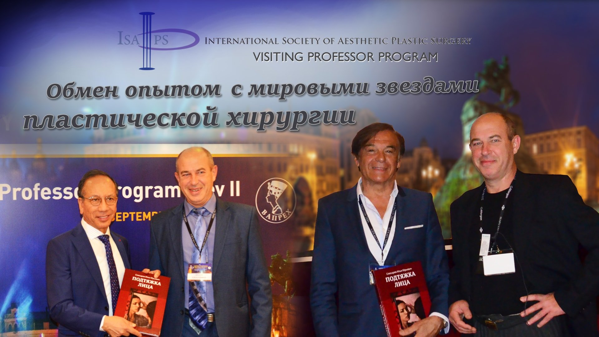 world-wide known STARS OF PLASTIC SURGERY IN UKRAINE photo 1