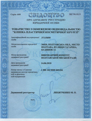 Certificate of registration of a legal entity AEO - photo