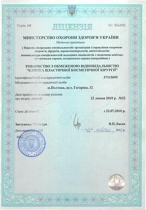 License of the Ministry of Health of Ukraine №554895 from 22.07.2010 - photo