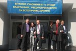 The Congress of Ukrainian Plastic Surgeons Association photo 1