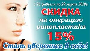 Discount for rhinoplasty surgery