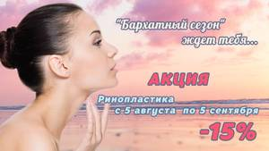 Rhinoplasty discount from august 5 to september 5