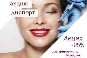 Discount for Dysport injections