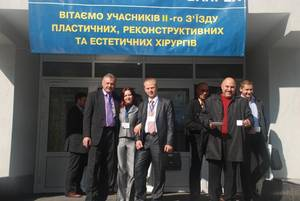 Congress of the All-Ukrainian Association of Plastic Surgeons 2008