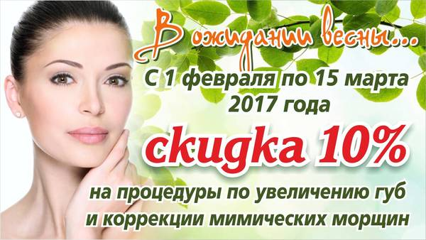 Discount for procedures of correction a lips and facial wrinkles
